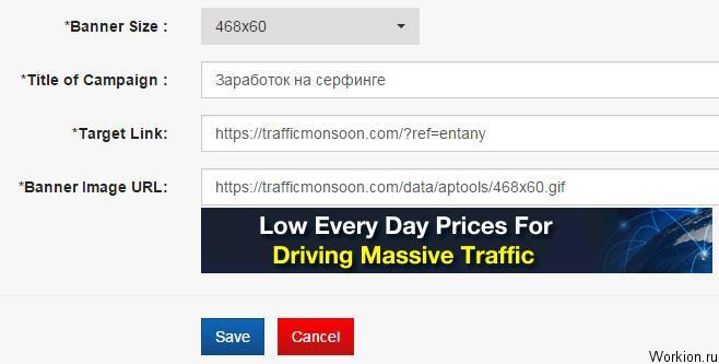 Заработок с Trafficmonsoon (скам)
