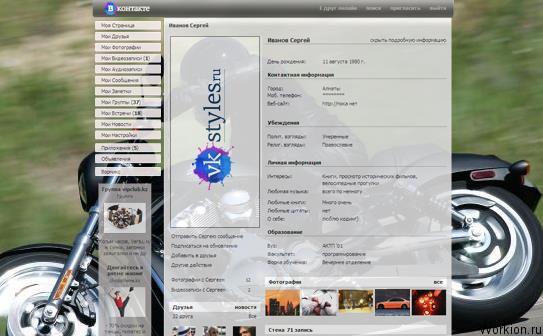 Как изменить дизайн Вконтакте?
