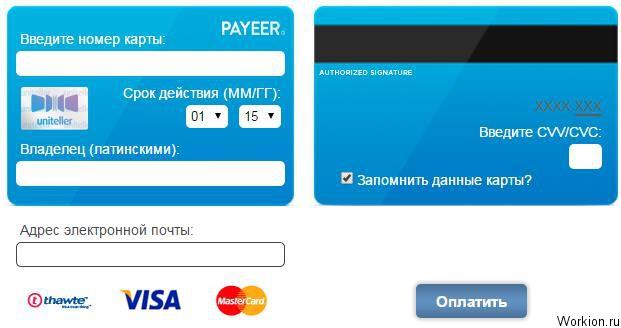 Как создать Payeer кошелек?
