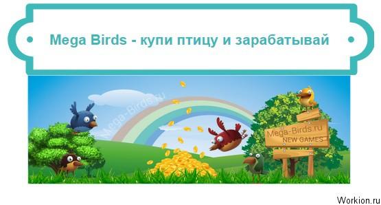 Игра Mega Birds (игра скам)