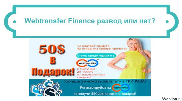 Webtransfer Finance не развод
