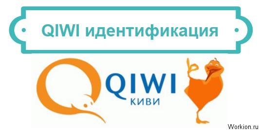 qiwi идентификация