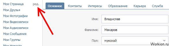 Как изменить имя Вконтакте?