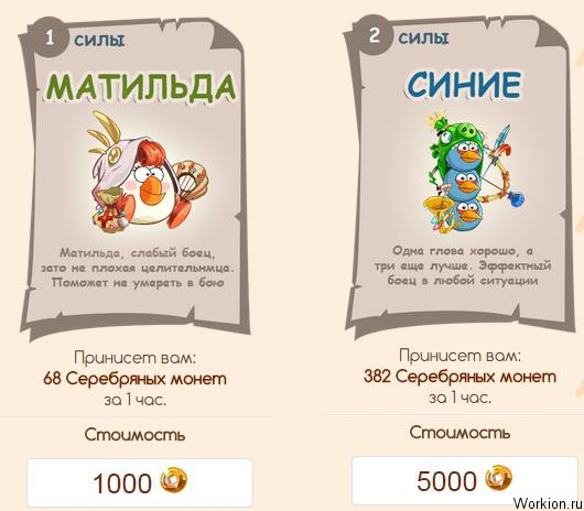 Epic Birds - играй и выводи деньги