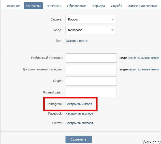 Как вставить фотографии из Instagram в Вконтакте?