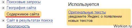 Оригинальные тексты для защиты от Yandex