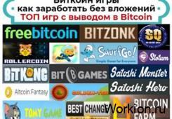 биткоин игры с выводом денег