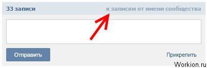 Как убрать чужие записи на стене Вконтакте?