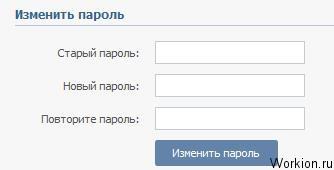 Как сменить пароль Вконтакте?
