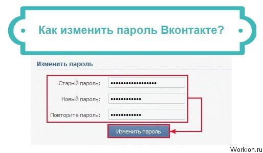 как изменить пароль вконтакте