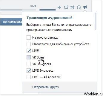 Трансляция музыки Вконтакте