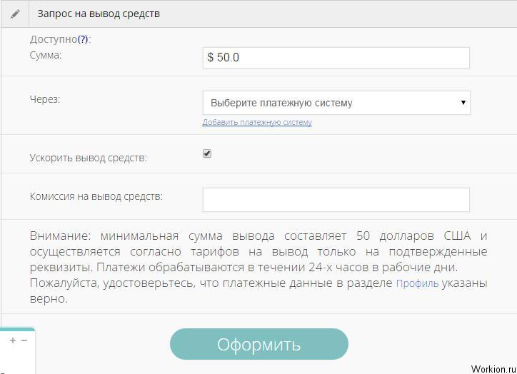 Вывод денег с Webtransfer-finance (проект закрыт)