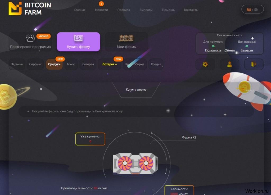 bitcoin farm игра с выводом денег