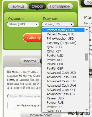 bestchange обмен валют