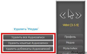 Как удалить музыку Вконтакте?