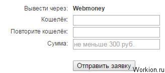 Заработок на опросах с Platnijopros