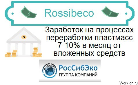 Rossibeco