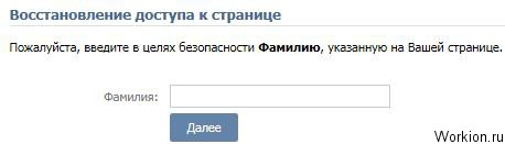 Как восстановить пароль Вконтакте?