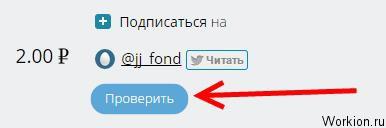 Заработок на Twitter
