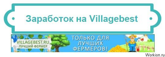 Villagebest