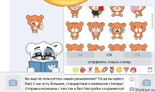 Полезные расширения для Вконтакте