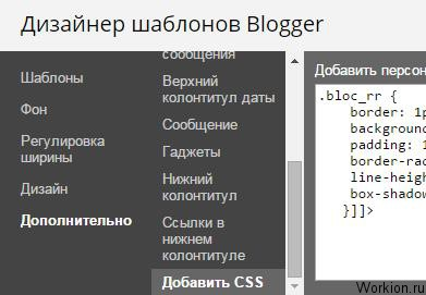 Как добавить боковой блок на Blogger?