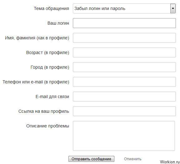 Как восстановить пароль в Одноклассниках?