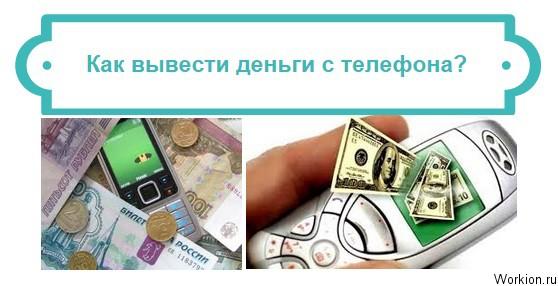 вывести деньги с телефона
