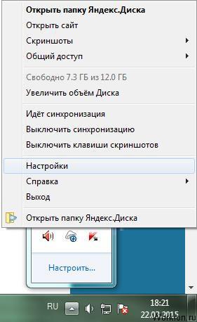 Скриншоты в Яндекс Диске