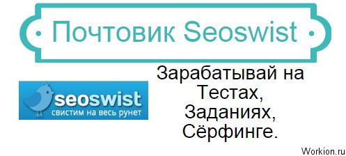 Seoswist