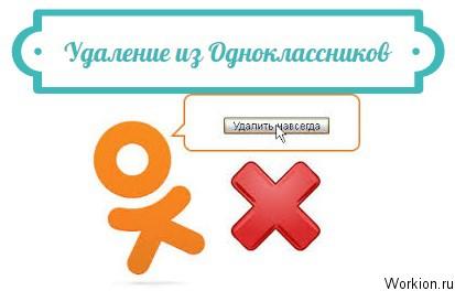 удалить страницу в Одноклассниках
