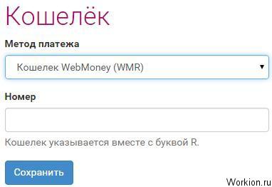 Заработок на заданиях с Webcash