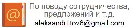 Контакты админа блога Workion.ru