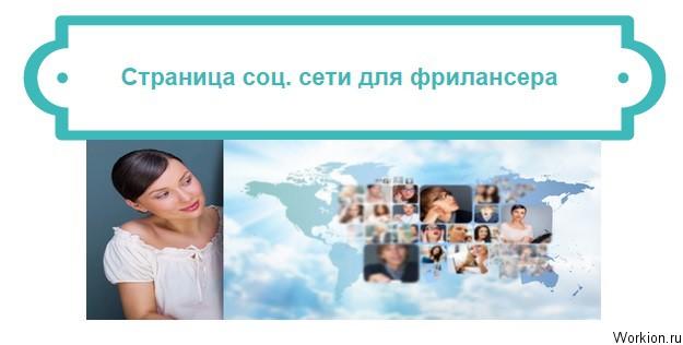 страница соц. сети для фрилансера
