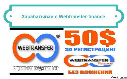 Webtransfer-finance