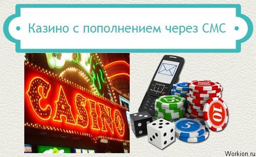 Казино пополнение смс казино вулкан реальные деньги