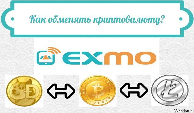 обменять криптовалюту