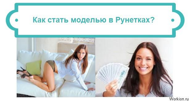 как стать рунеткой