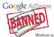 Почему заблокировали сайт на Adsense?