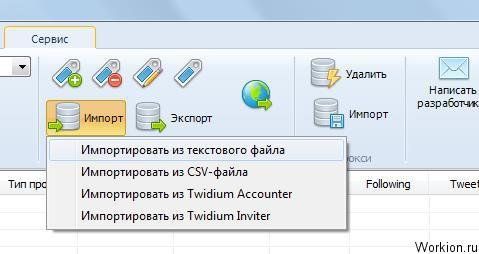 Twidium Keeper для работы с Twitter аккаунтами