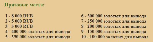 Конкурс на Golden Mines. 1 место - 8000 рублей
