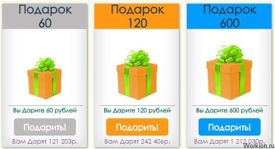 Изображение - Как правильно инвестировать деньги в пирамиду 3333323