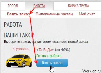 Заработок в городе Taxi Money