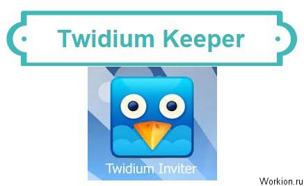 Twidium Keeper