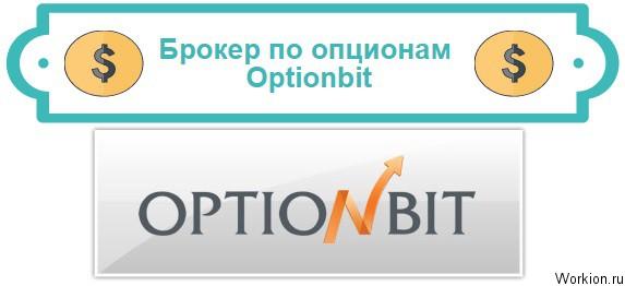 Optionbit
