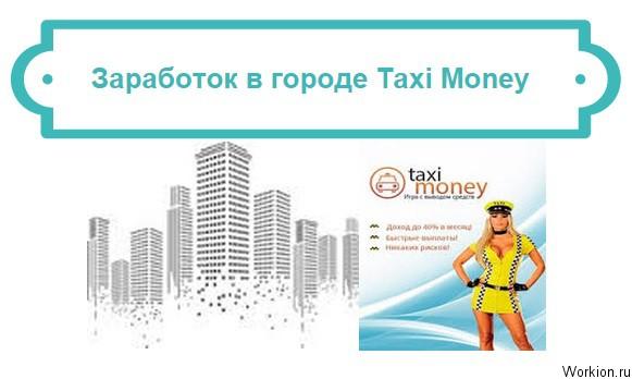 город Taxi Money