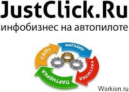 Бесплатная рассылка от Justclick