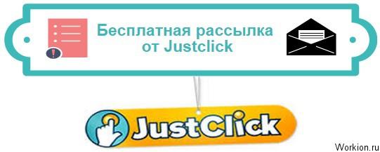 Justclick