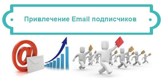 привлечение Email подписчиков