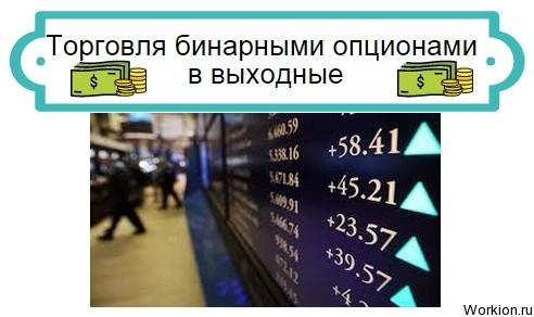 Торговля бинарными опционами в выходные